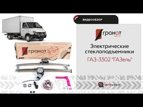 Стеклоподъемники Гранат ГАЗ 2705,  3221,  3302 ГАЗель. Видеообзор.