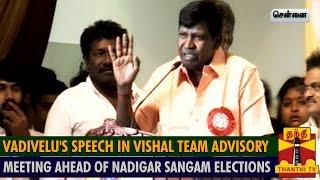 Vadivelu's Speech in Vishal Team Advisory Meeting ahead of Nadigar Sangam Elections spl tamil hot news video 02-10-2015