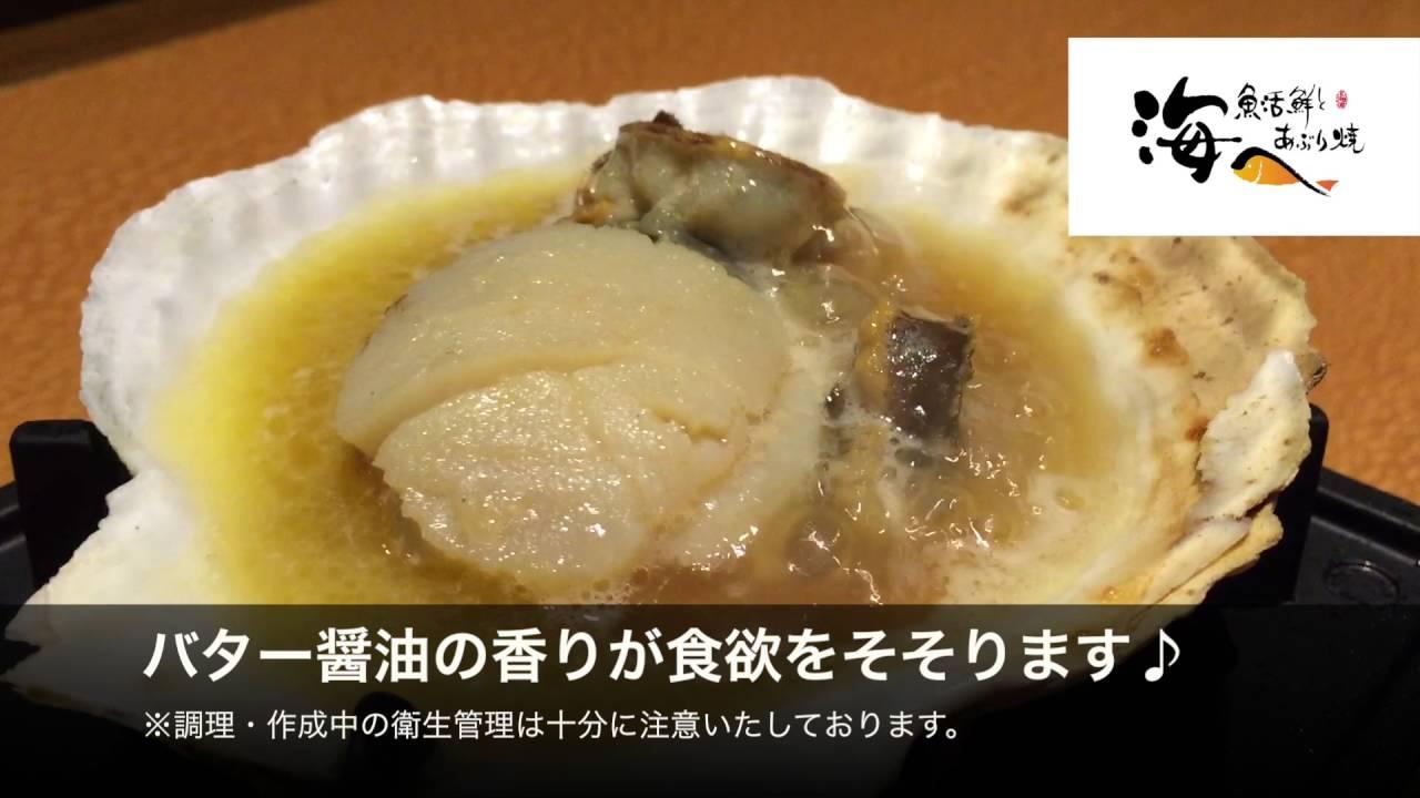 ホタテ バター ソテー