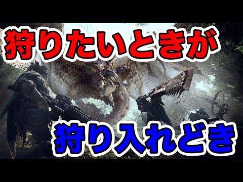 【モンハンワールド】朝まで狩り尽くすぞ - YouTube