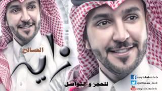 زايد الصالح - اصحاب ماكو (النسخة الأصلية)   جلسة 2014
