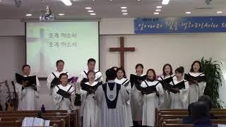 그리스도의 계절 (풍성한교회 임마누엘 성가대 200223)