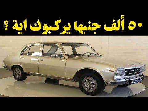 سوق السيارات - عربيتك علي قد ميزانيتك اركب سيارة ب اقل من  ٥٠ الف جنيها