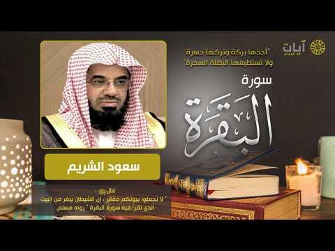 سورة البقرة - سعود الشريم - Surah Al-Baqarah