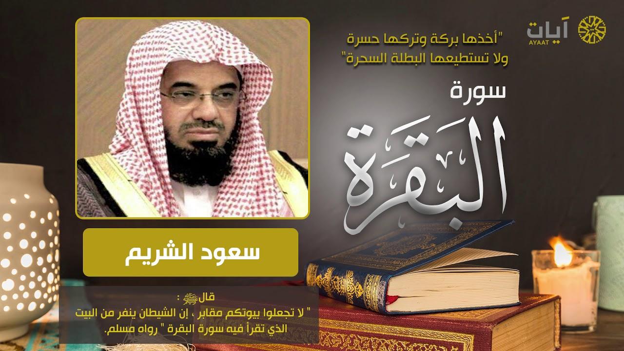 سورة البقرة سعود الشريم Surah Al Baqarah Youtube