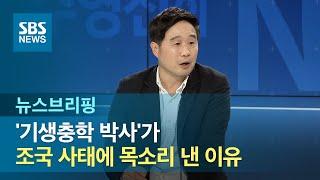 [인터뷰] '기생충학 박사'가 조국 사태에 목소리 낸 이유 / SBS / 주영진의 뉴스브리핑