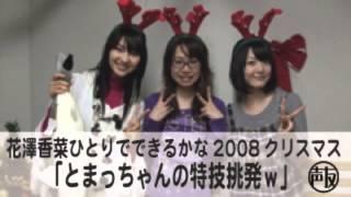 これが毎年行われる三人の女のクリスマスの夜会の始まりww クリスマスは家庭によって違う花澤家・戸松家・矢作家はどんなクリスマスかな?...