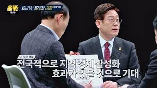 [이재명 정책] ①기본소득 지급&국토보유세 신설→지역 경제 활성화 썰전 206회