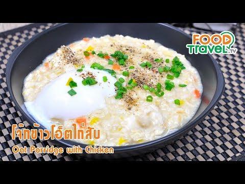 โจ๊กข้าวโอ๊ตอกไก่ | FoodTravel ทำอาหาร