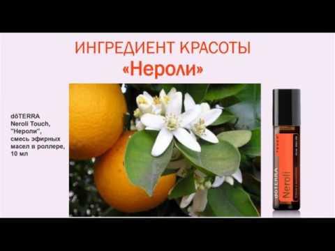 Магическое масло Нероли