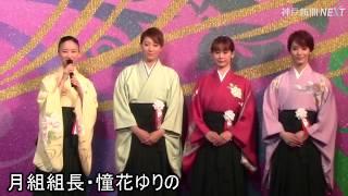 宝塚大劇場新緞帳 月組・憧花ゆりの組長あいさつ