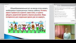 Особые дети. Организация работы с детьми с ограниченными возможностями здоровья в ДОУ