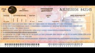 Экономим на покупке железнодорожных билетов(, 2016-02-28T11:31:57.000Z)