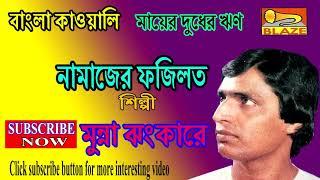 ফজিলতে নামাজ মুন্না ঝংকার কাওয়াল । New Bengali Qawwali | Fajilate Namaj |Munna Jhankar Qawwal |Blaze