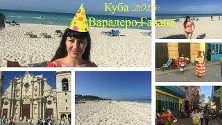 Из зимы в лето. Куба:пляж Варадеро, поездка в Гавану. Местная музыка и танцы, достопримечательности)(Всем приветик! Это непередаваемые ощущения,когда ты знаешь,что дома снег,а ты на пляже) Моя мечта-теперь..., 2016-01-23T09:39:06.000Z)