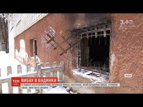 У підвалі львівської багатоповерхівки пролунав вибух, постраждав сантехнік