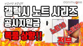 [단무지닷컴] 갤럭시 노트 시리즈 공시지원금 폭풍 상향…