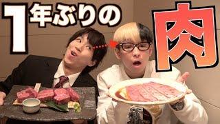 【高級焼肉】1年ぶりに肉を食べてみた。ヒカルの金で。