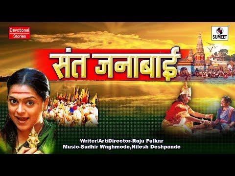 Sant Janabai संत जनाबाई - Bhakti Movie   Hindi Devotional Movie   Hindi Movies   Bhakti Film