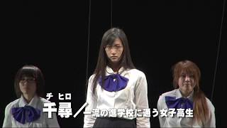 2010年4月に吉祥寺の前進座劇場にて公開された横山ルリカ初主演舞台。な...