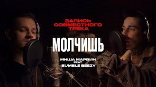 Миша Марвин & Bumble Beezy - Молчишь (запись совместного трека)