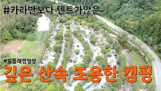 #카라반캠핑 #가평_또…