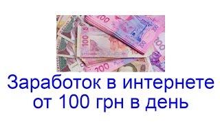 заработать 100 грн в день в интернете