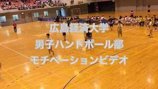 広島経済大学 男子ハンドボール部 モチベーションビデオ