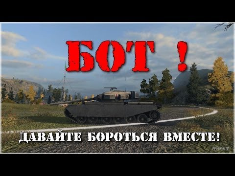 Боты в World of tanks