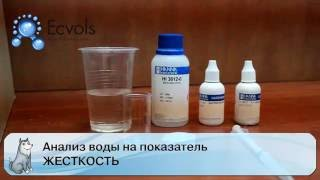 анализ воды на содержание солей жесткости