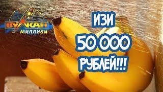 50 000 рублей за 5 минут в казино Вулкан Миллион