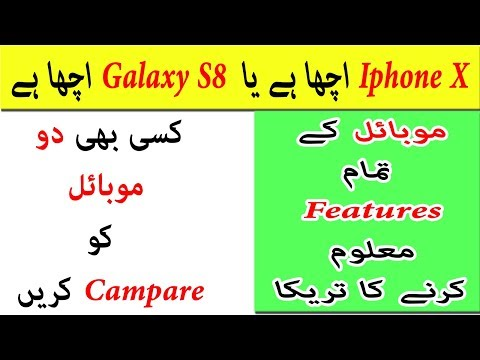 How To Compare Two Mobile Phone Online | Galaxy S8 | Iphone X