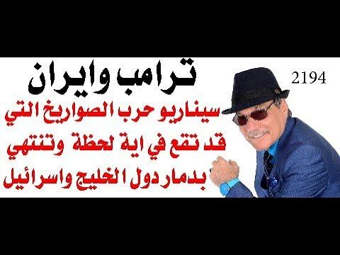 د.أسامة فوزي # 2194 - مؤشرات على قرب وقوع ضربة أمريكية لايران وربما لحزب الله وسوريا