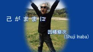 Blog http://shujiinaba.blog24.fc2.com/ Stickam(JP) http://www.stick...