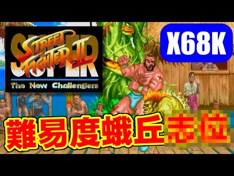 [X68K] 難易度が丘シーPC版 - SUPER STREET FIGHTER II [PC]