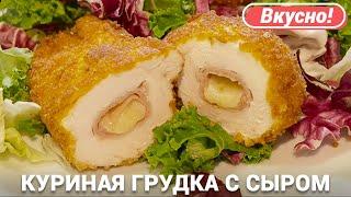 Куриная грудка на сковороде Рецепт | Cordon Bleu Recipe | Вадим Кофеварофф
