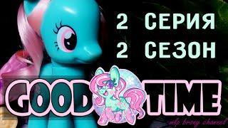 Сериал о пони ~ Good Time ~  2 серия 2 сезон