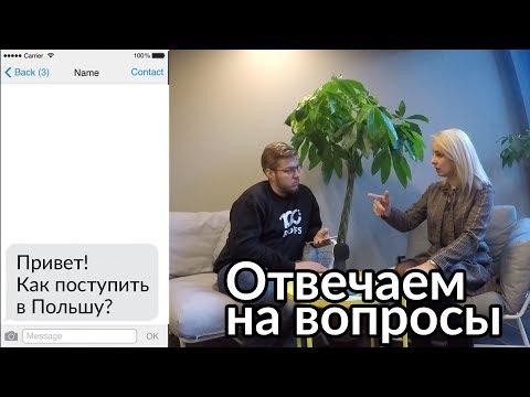 Как Поступить В Польшу? Эксперт По Теме «Образование в Польше» Марина Пономаренко - Видео с YouTube на компьютер, мобильный, android, ios