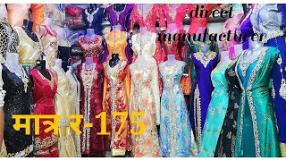 gown market cheap gown market cheapest ladies party wear gown 2000 wala gown 200 mey online shopping