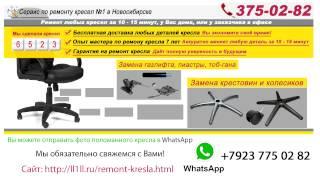 Ролик - Ремонт кресел (производство рекламных роликов в Новосибирске)(