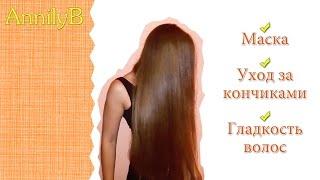 видео Уход за натуральными волосами