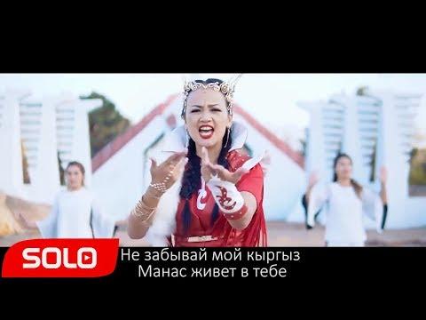 Гульзат Мамытбек - Кыргызым Менин Мой Кыргыз Премьера