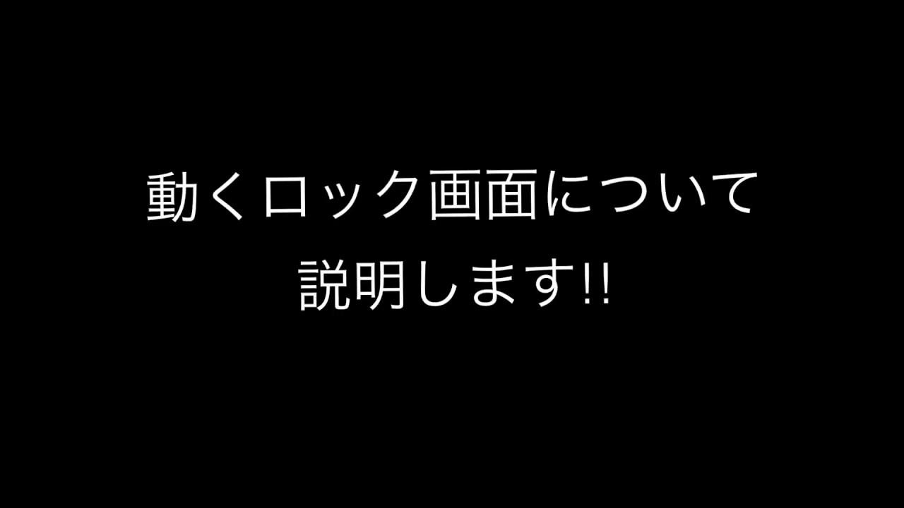 【iPhone】動くロック画面の設定方法!!