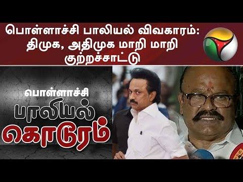 பொள்ளாச்சி பாலியல் விவகாரம்: திமுக, அதிமுக மாறி மாறி குற்றச்சாட்டு #Pollachi #DMK #ADMK #Tamilnews