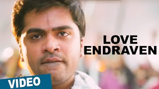 Vaalu Songs | Love Endraven  Song | STR | Hansika Motwani | Thaman