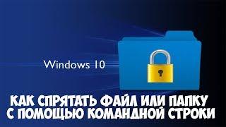 как скрыть файл или папку с помощью командной строки Windows 10