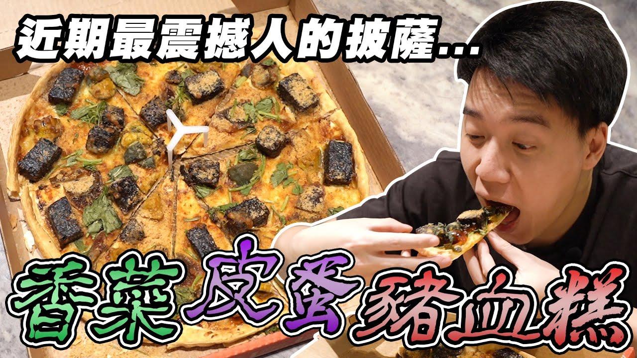 無敵驚悚香菜豬血糕皮蛋披薩!一個人直接把整個驚悚大披薩吃完?【美食公道伯】