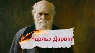 Одна історія. Які докази висунув Дарвін на підтвердження теорії еволюції