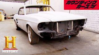 「①1967年式フォード・マスタングをカスタム」カウンティング・カーズ S4 1/2