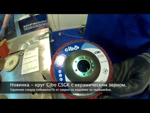 Новинка. Зачистной круг Cibo CSGK с керамическим зерном.